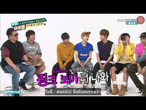 [Thaisub] 150617 Weekly idol BTS