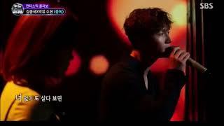 (SUBSCRIBE)addiction / Intoxication Kim Jong  Kook Feat Lee Suhyun(Fantastic Duo)SBS 1K SUBS