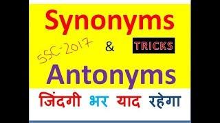 Synonyms And Antonyms Best Tricks (कभी नहीं भूल सकते) CHALLENGE #1