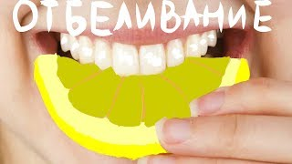 Как быстро отбелить зубы (лимон) Beauty Ksu(Срочно нужно отбелить пожелтевшие зубы? Экспресс отбеливание зубов на основе лимона устранит желтизну..., 2015-02-02T09:05:15.000Z)
