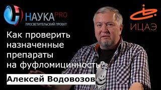 Алексей Водовозов - Как проверить назначенные препараты на фуфломицинность
