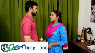 Bhramanam | Episode 308 - 22 April 2019 | Mazhavil Manorama