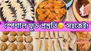 ржмрзНржпрж╕рзНржд ржЬрзАржмржи рж╕рж╣ржЬ ржХрж░рждрзЗ ржЯрзЗрж╕рзНржЯрж┐ ржЦрж╛ржмрж╛рж░ржЧрзБрж▓рзЛ ржмрж╛ржирж┐ржпрж╝рзЗ рж░рж╛ржЦрж▓рж╛ржо |Tasty Food Items |Bangladeshi American Vlogger