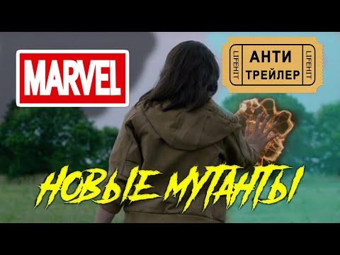Новые мутанты 2020 трейлер - антитрейлер