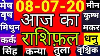 Aaj Ka Rashifal। 8 जुलाई 2020। आज का राशिफ़ल,8 July 2020,बुधवार#राशिफल