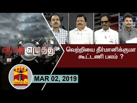 (02/03/2019) Ayutha Ezhuthu : will alliance strength determine the Victory ?| Thanthi TV