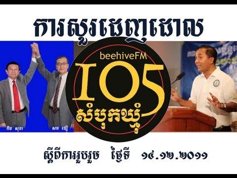 Khem Veasna interview in Beehive Radio ( LDP and CNRP ) kem sokha and sam rainsy 30 08 2013