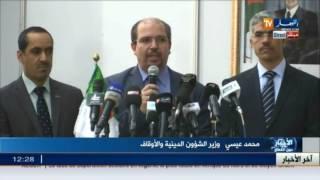 حج 2016 : لقاء بين ديوان الحج والوكالات للوقوف على آخر التحضيرات