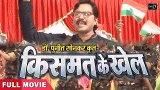 Kismat Ke Khel   Bhojpuri SuperHit Movie   Sunill Soni, Kavita Vasnik   New Full Movie