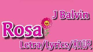 J Balvin の Colores シリーズの Rosa (ピンク    ) です! 一応、これで全色  和訳し終えました! 大変お待たせしました!! 再生リストにまとめているので見てみてください。そして、 ...