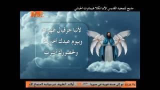 مديح لتمجيد القديس الأنبا تكلا هيمانوت الحبشي - الشماس بولس ملاك