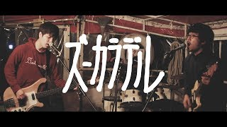 ズーカラデル 「アニー」Music Video
