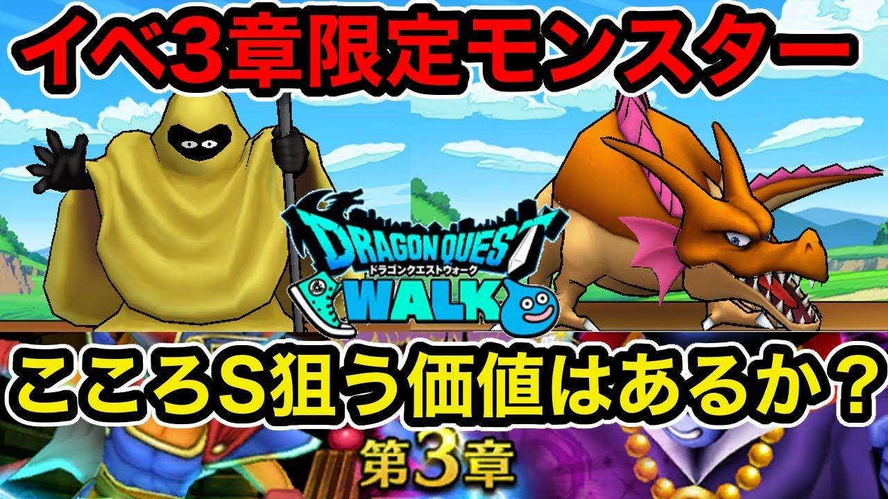 3 ドラクエ 章 こころ ウォーク 『ドラゴンクエストウォーク』いまから追いつくドラクエⅢイベント!こころの優先順位や集めたいアイテムまとめ [ファミ通App]