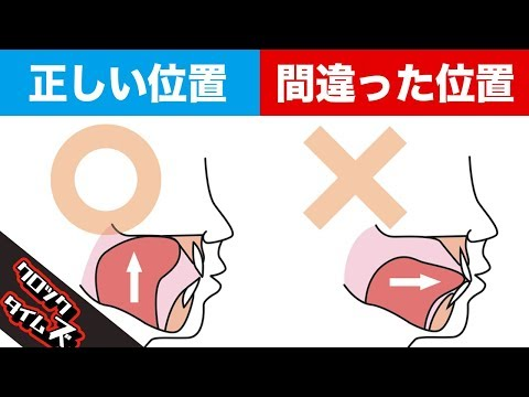 舌の位置だけ整形なみの顔面崩壊!悪影響を及ぼすとんでもない事に?身体・健康にも影響!