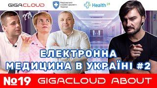 Електронна медицина в Україні. Частина друга — лікар Хмара