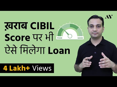 Loan with Low or Bad CIBIL (Credit) Score in 2018 - Hindi