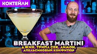 Breakfast Martini —коктейль с джином и апельсиновым джемом