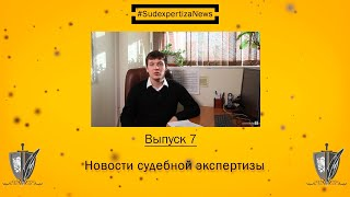 Новости судебной экспертизы: выпуск 7