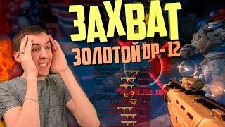 "vuclip WARFACE.ЗАХВАТ ""ЗОЛОТОЙ DP-12"" - 1 VS 15!"