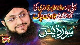Hafiz Tahir Qadri - Surah e Yaseen - Tilawat