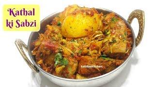 कटहल की मसालेदार सब्ज़ी   Jackfruit Curry recipe I Kathal ki Sabzi   Kabitaskitchen