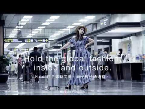 LiTaiwan|台灣潮時尚 #5  Airport Fashion