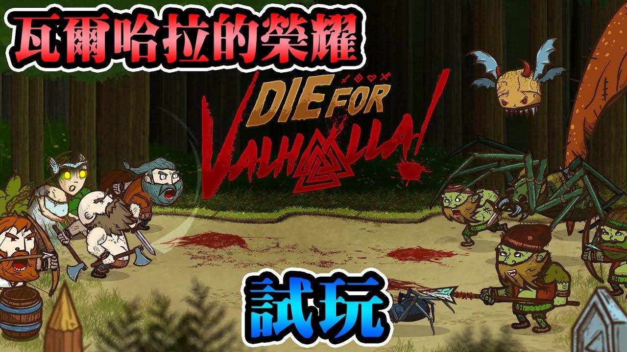 Die for Valhalla!《瓦爾哈拉的榮耀》試玩【老頭】 - YouTube
