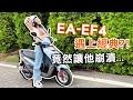 【e路通】EA-EF4 帥氣登場 48V鉛酸 前後碟煞 電動車 (電動自行車) product youtube thumbnail
