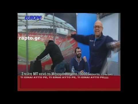 Ραπτόπουλος πετάει ρολά ταμειακής σε ΠΑΟΚτσή για να δει αν πονάει μετά το ΠΑΟΚ-ΟΣΦΠ (γέλιο)