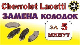 Замена тормозных колодок на Chevrolet Lacetti. *Avtoservis Nikitin*