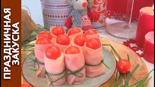 Праздничная закуска. Рулетики с ветчиной и сыром! Рецепты на Новый год! Вкусно, красиво и просто!