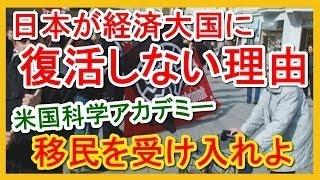 【在日崩壊】 日本は圧倒的な経済大国になれていた?「米国科学アカデミー」のレポートにネットユーザーがフルボッコ!【ニュースの影】