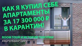Купил апартаменты за 17 300 000 ₽. RoomTour Румтур апартаментов. Как я покупал апартаменты