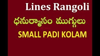 Latest Padi Kolam with dots | Geethala muggulu | Dhanurmasam muggulu | rangoli designs with 7 dots