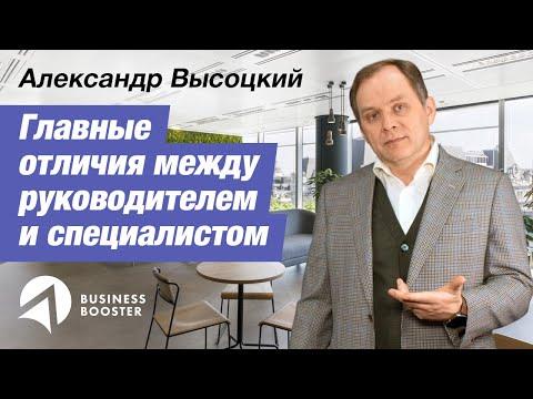 Чем отличается роль руководителя от роли специалиста? // Александр Высоцкий 16+