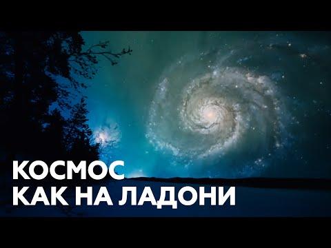 Роскосмос показал ночное небо с приближенными объектами Вселенной