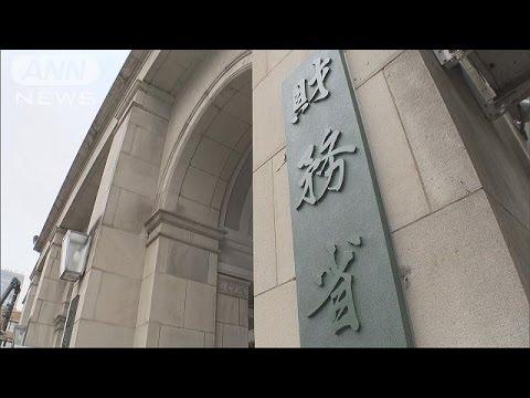 【速報】財務省、なんと国交省にも文書改竄を依頼してた