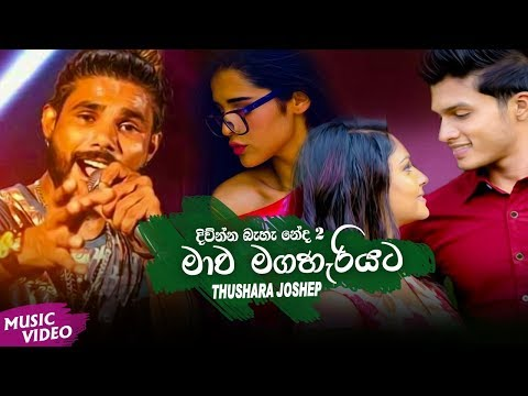 Mawa Maga Hariyata   Diuranna Baha Neda 2 - Thushara Joshep New Song 2019