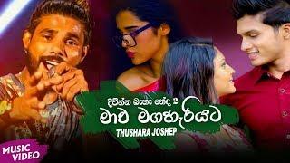Mawa Maga Hariyata | Diuranna Baha Neda 2 - Thushara Joshep New Song 2019