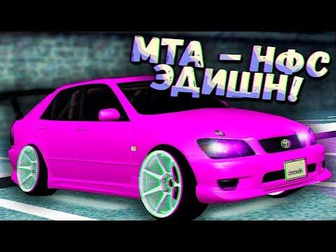 Видео: Внебрачный сын НФС и МТА! Underground 2 на МАКСИМАЛКЕ - MTA Racing