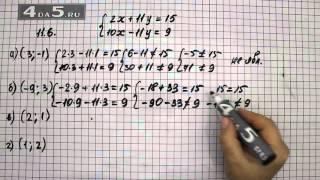 Упражнение 11.6. Алгебра 7 класс Мордкович А.Г.