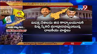 Who is stopping No Confidence Motion against BJP? - TV9