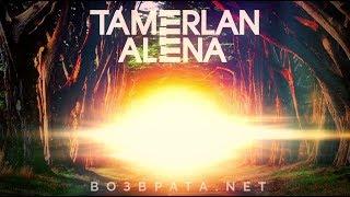 TamerlanAlena – Возврата.net (lyric video)