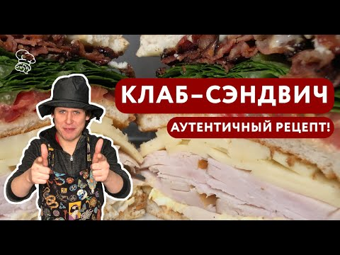Клаб-Сэндвич | Клубный Сэндвич с Хрустящим Беконом, Индейкой и Салатом из Яиц | Думай как Шеф