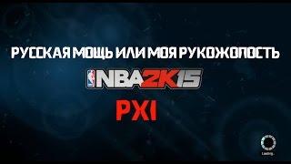 NBA2k15 #РУССКОЕ ПОРНО В МОСКВЕ18+