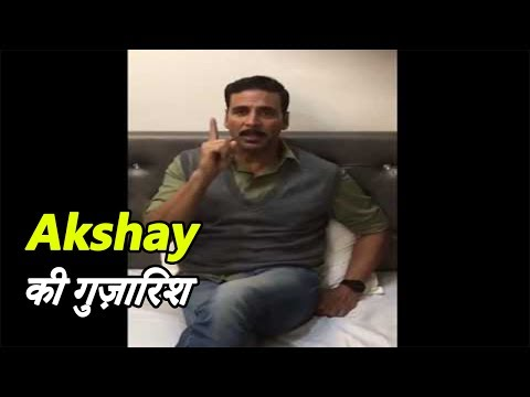 Thumbnail: Toilet Ek Prem Katha leaked online, Akshay kumar urges Fans to say NO to Piracy | Dainik savera