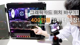 커세어 라이져 케이블로 그래픽 카드 위치 바꾸기!(CORSAIR Premium PCIe 3.0 x16 Extension Cable)