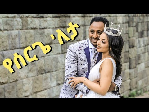 Famous  Singer And Actor Mesay And Yabsira Wedding