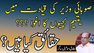 Kashana scandal !!! orphan girls and Punjab government - Tariq Ismail sagar