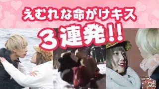 カップルコンテストのお手本動画を撮るべく、えむれなが大阪に続き北海...